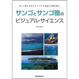 サンゴとサンゴ礁のビジュアルサイエンス