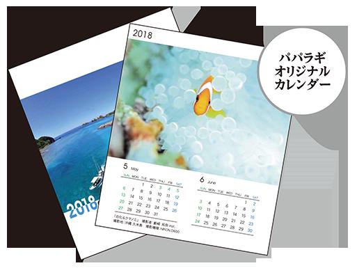 2018年パパラギオリジナル卓上カレンダー