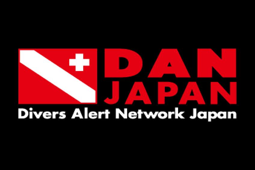 DAN-JAPAN入会のすすめ
