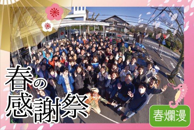 3月 パパラギ 春の大感謝祭ツアー!