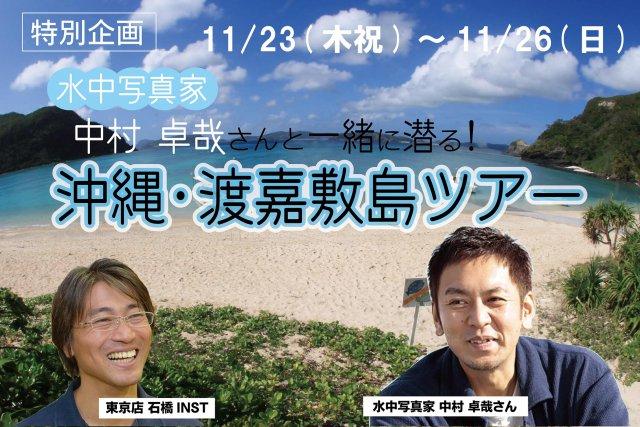 水中写真家 中村 卓哉さんと一緒に潜る渡嘉敷島ツアー