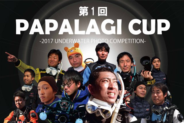 パパラギカップ UNDERWATER PHOTO COMPETITION
