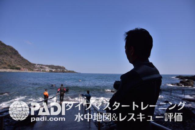 水中地図作成ツアー + レスキュー評価