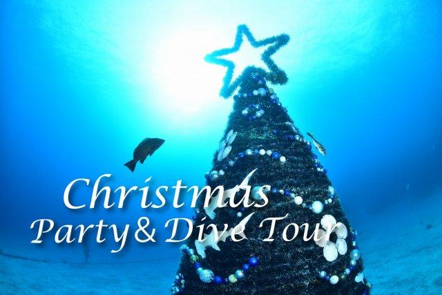 12月 パパラギクリスマスツアー