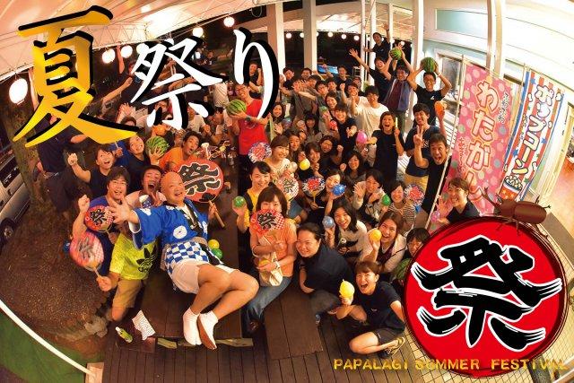 パパラギ 夏祭り