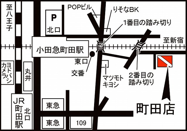 町田店アクセス