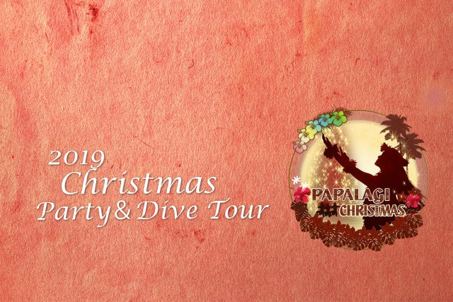2019 PAPALAGIクリスマス