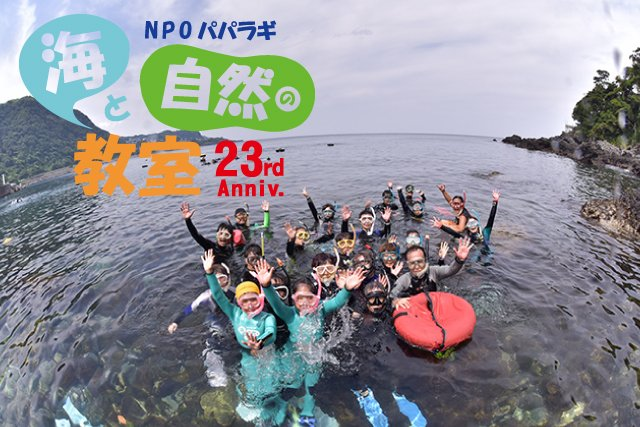 "N.P.O パパラギ""海と自然の教室"""