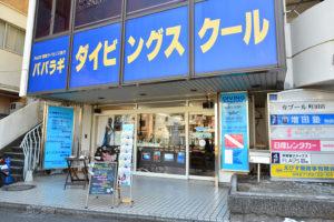 パパラギ町田店外観