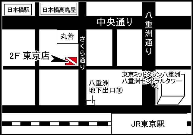 東京店アクセス
