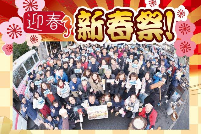 1月 パパラギ新春祭!