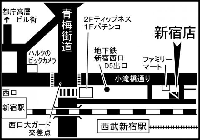 新宿店アクセス