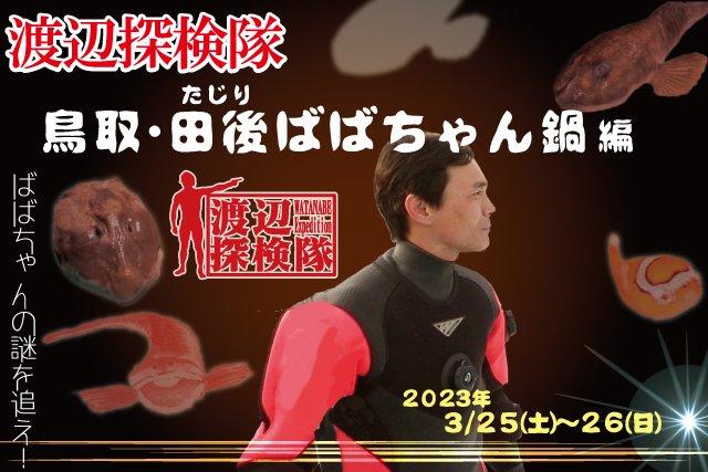 鳥取県 田後ばばちゃん鍋ツアー