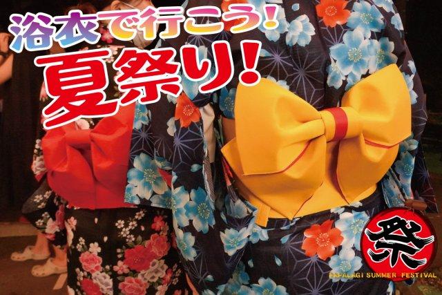 8月 パパラギ 夏祭りツアー!