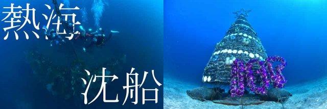 熱海沈船・洞窟+IOP満喫2ビーチ