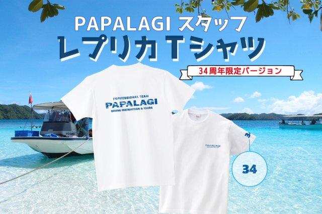 パパラギスタッフレプリカTシャツ