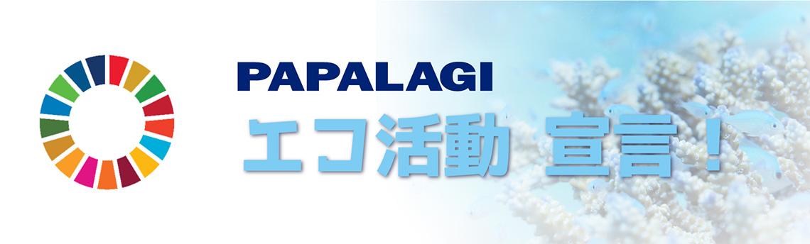 パパラギエコ活動宣言