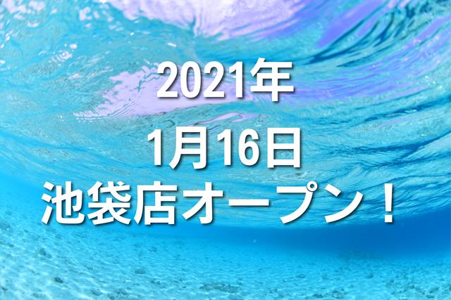 2021年1月16日OPEN