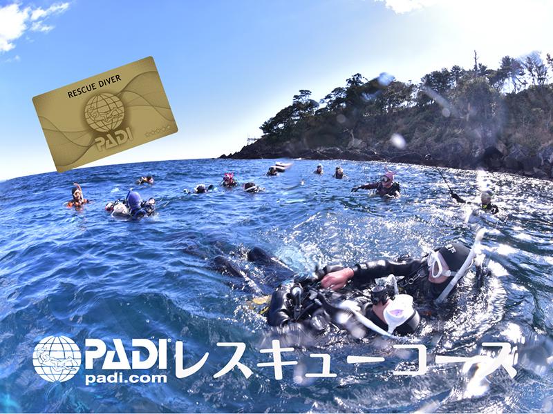 PADIレスキューダイバーコース|安全ダイビングを身に付けて頼れるバディに!