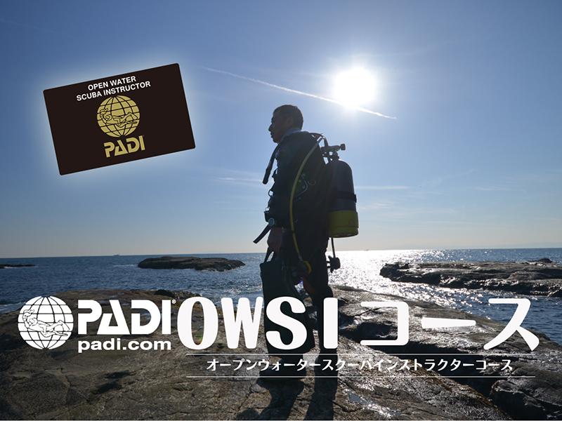 PADIインストラクターコース(OWSIプログラム)
