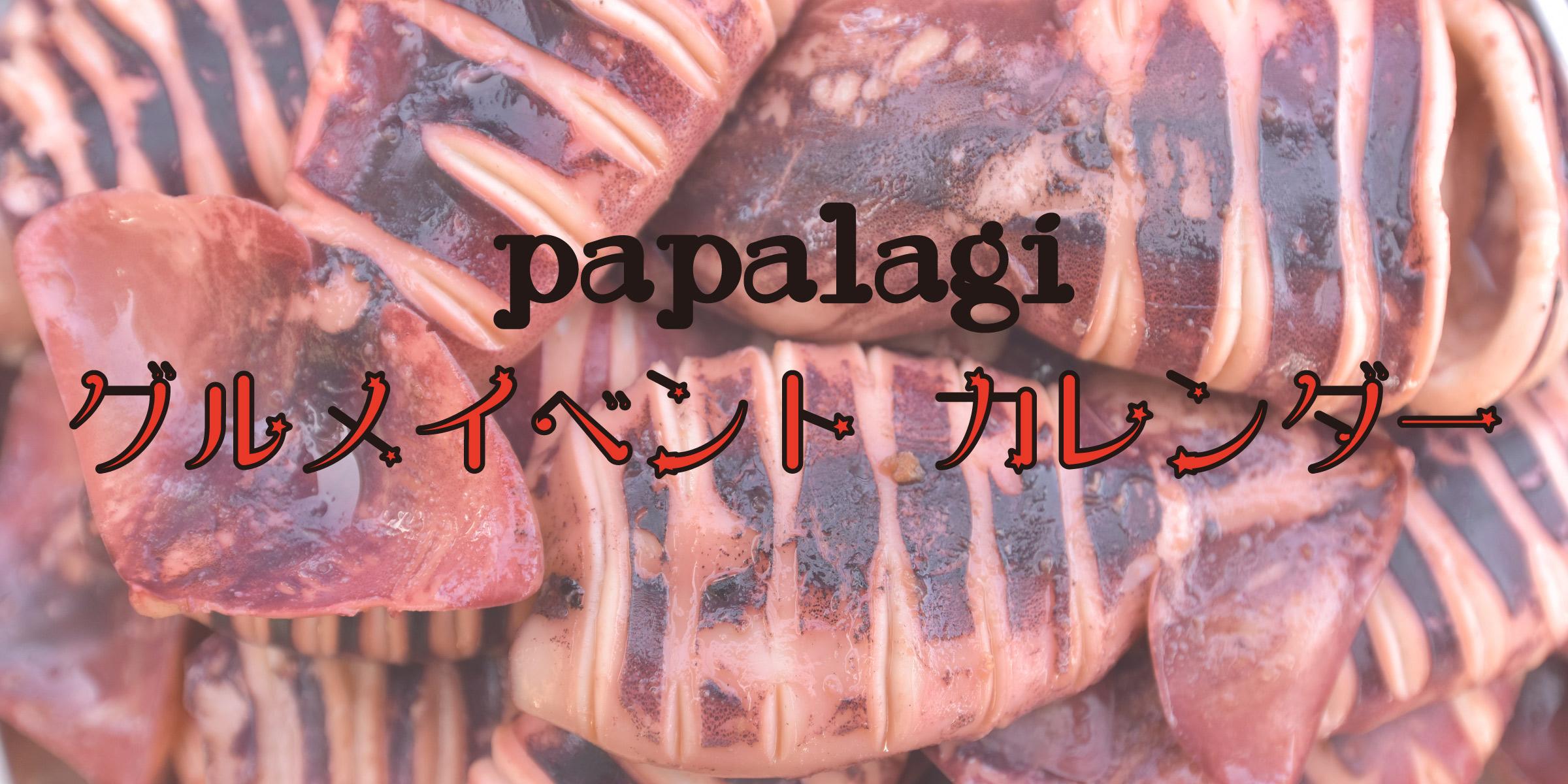 パパラギグルメイベントカレンダー