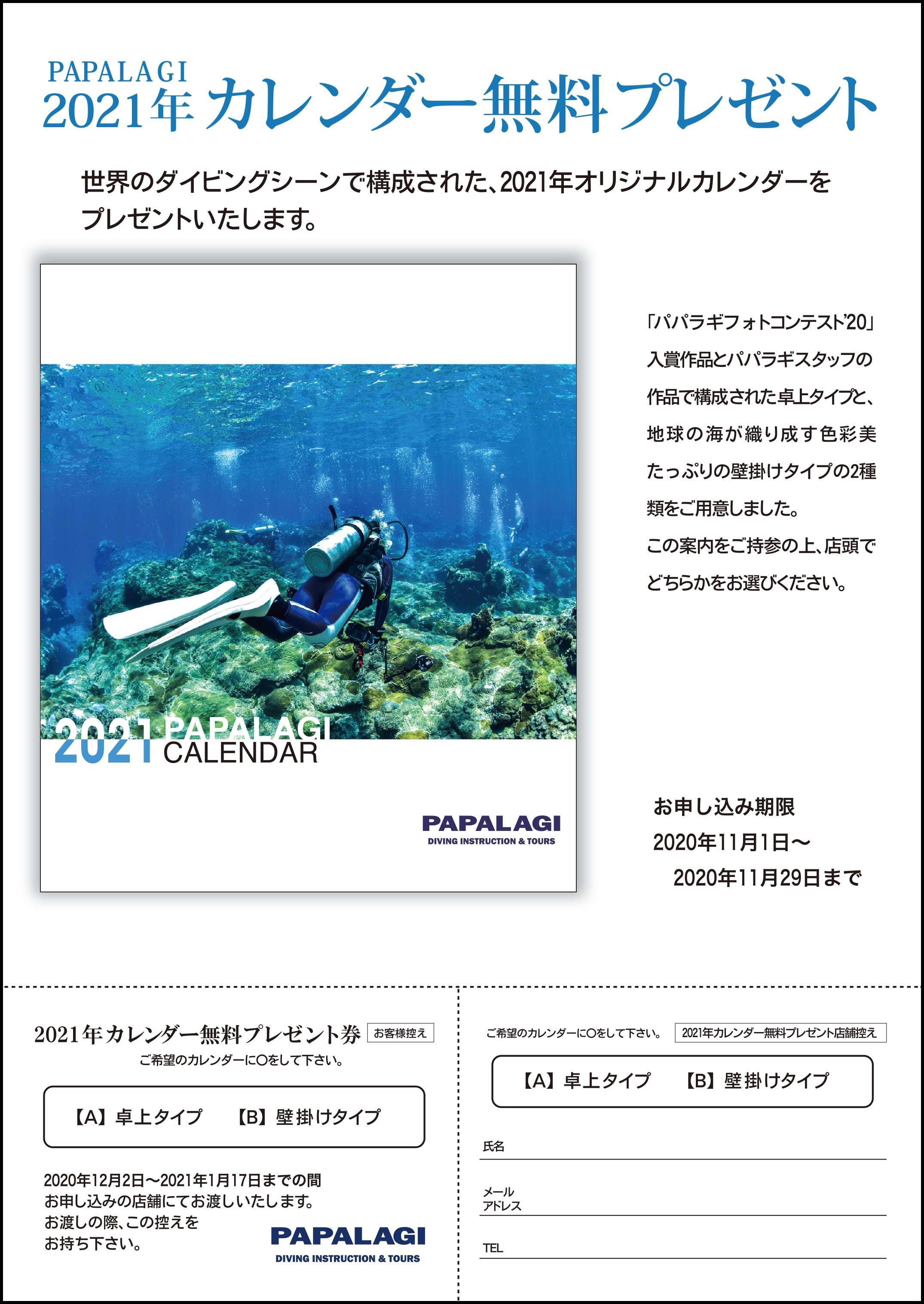 パパラギ2021年カレンダー無料プレゼント