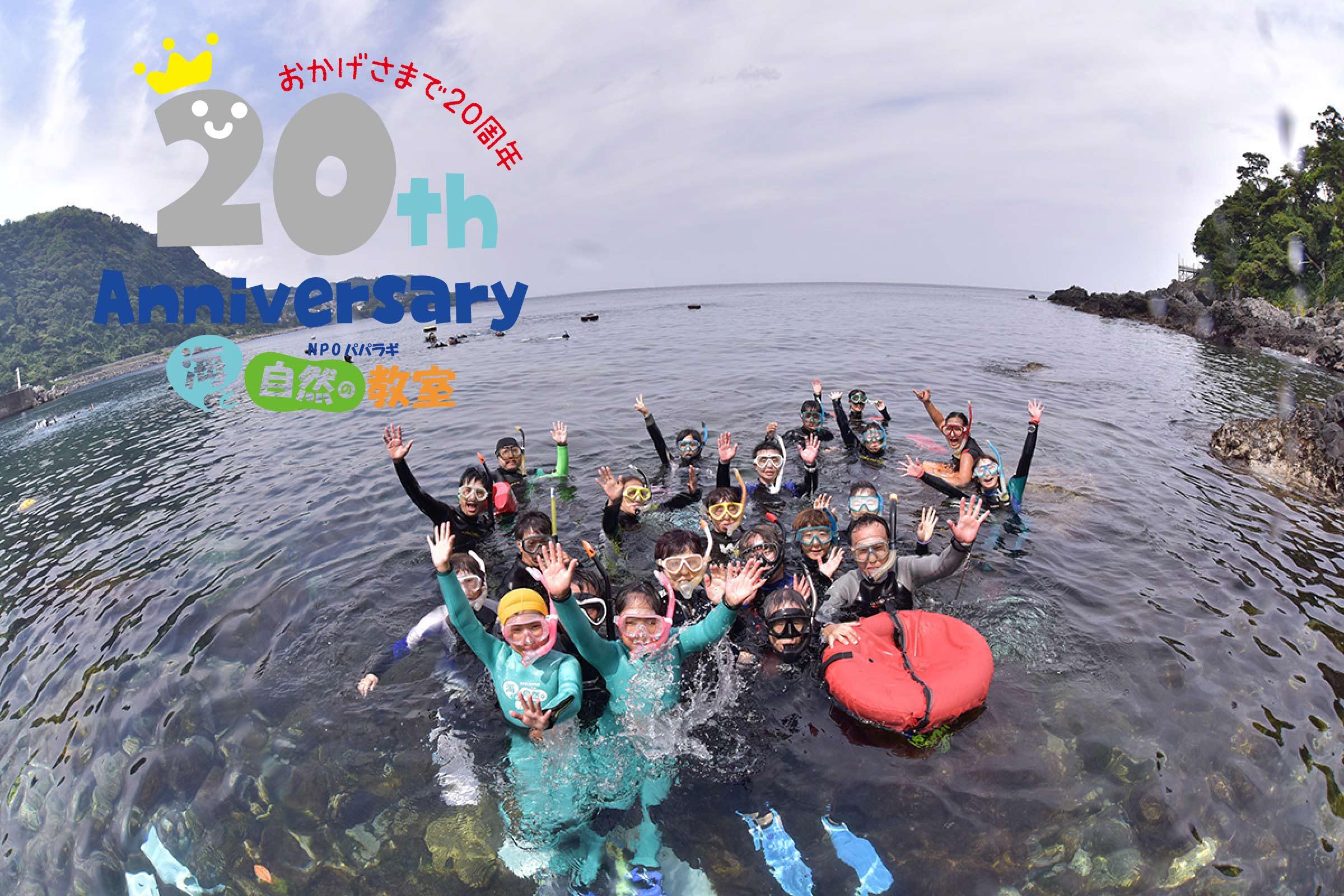 NPO パパラギ 海と自然の教室
