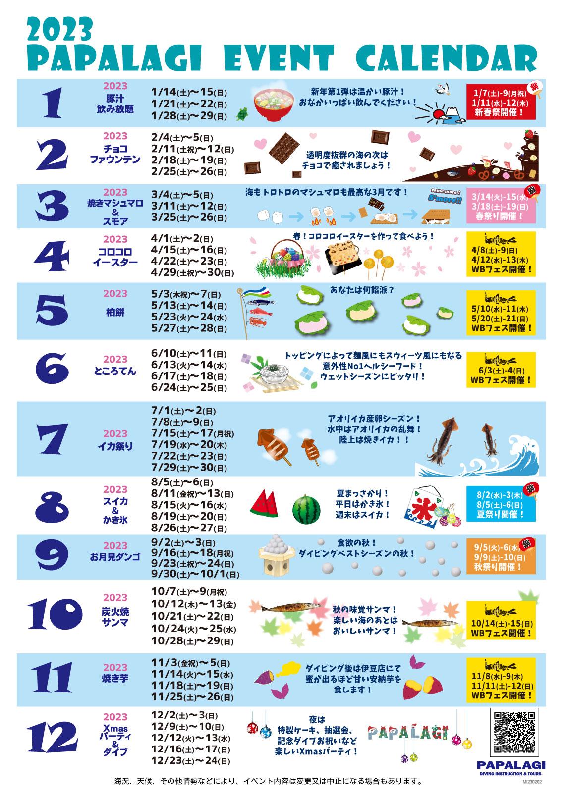 年間グルメカレンダー