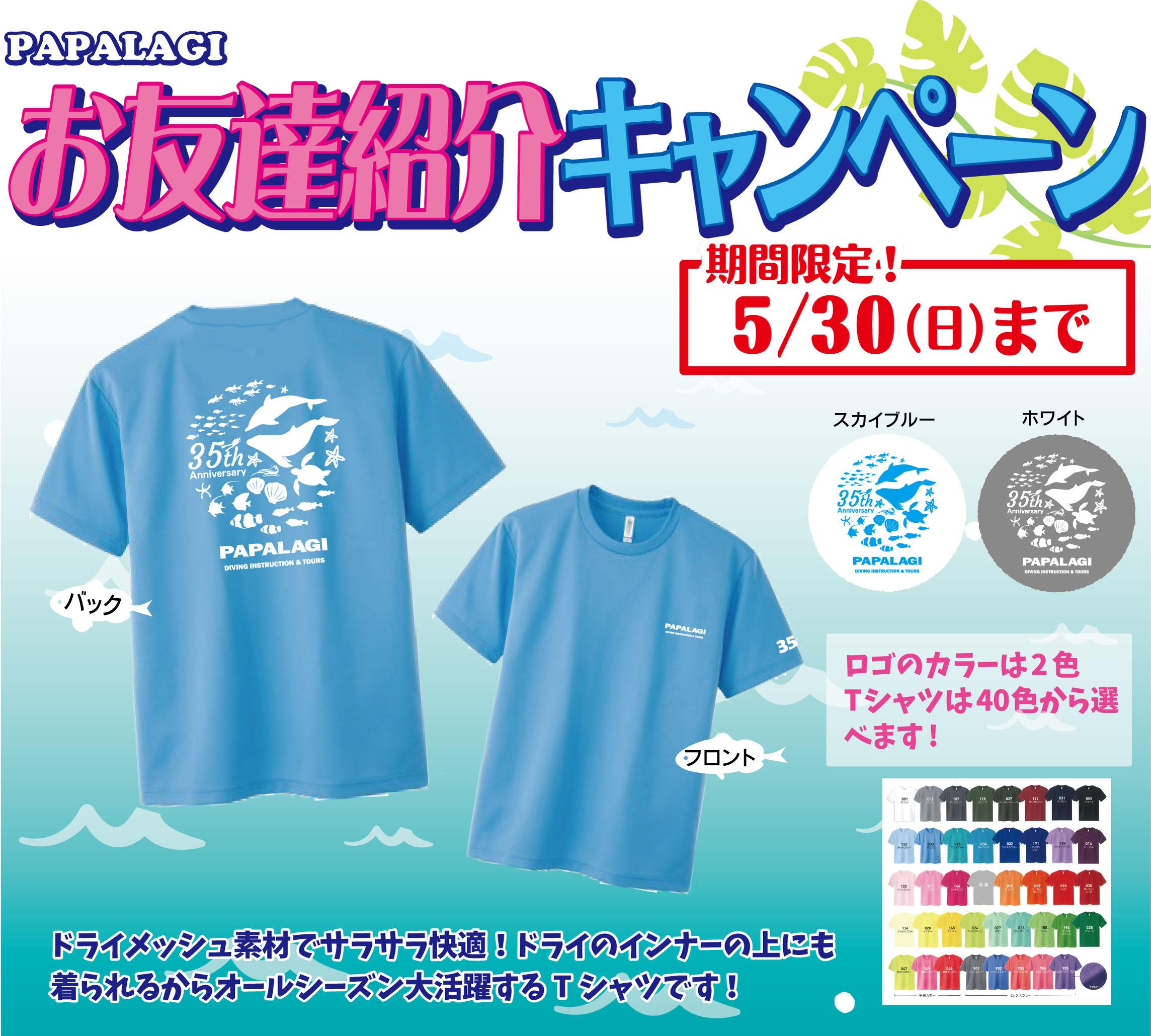 お友達紹介キャンペーン ご紹介いただいた方に、「パパラギ35周年限定Tシャツプレゼント!