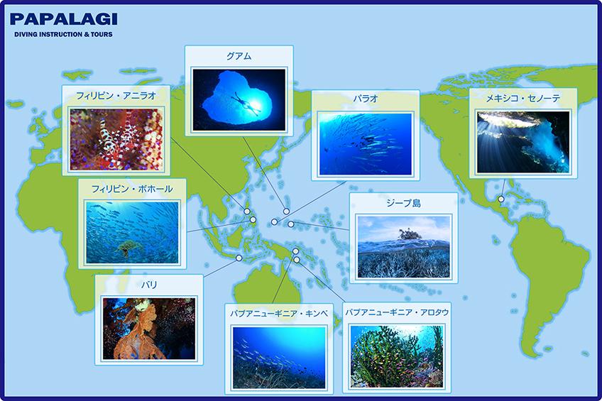 パパラギリソートツアー開催 海外地図