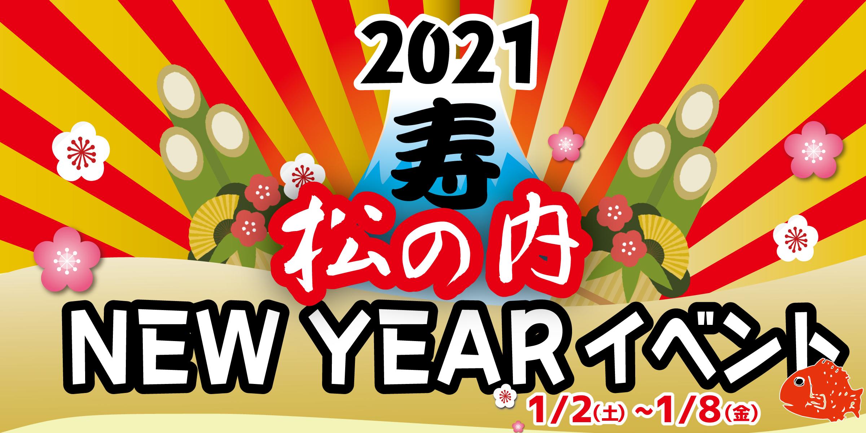 松の内NEW YEARイベント