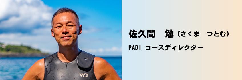 佐久間コースディレクター