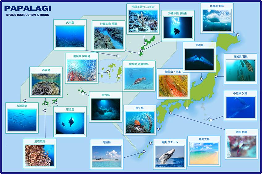 パパラギリソートツアー開催 国内地図