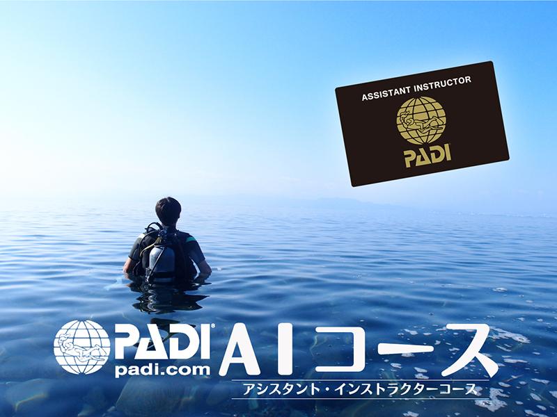 PADIアシスタントインストラクターコース(AI)