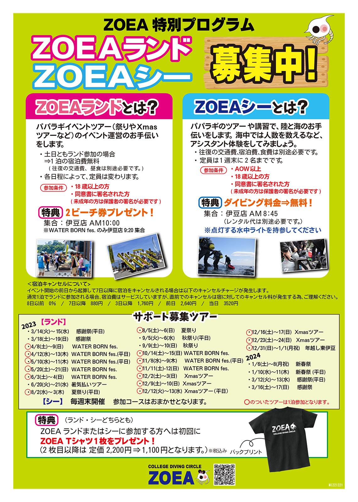 ZOEAサポート