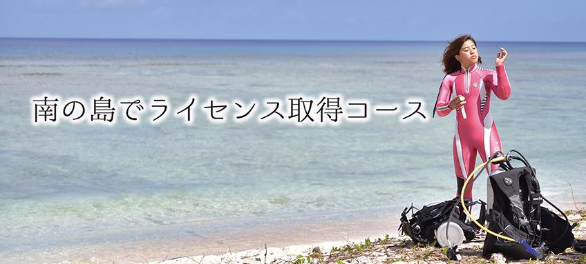 南の島でライセンス取得