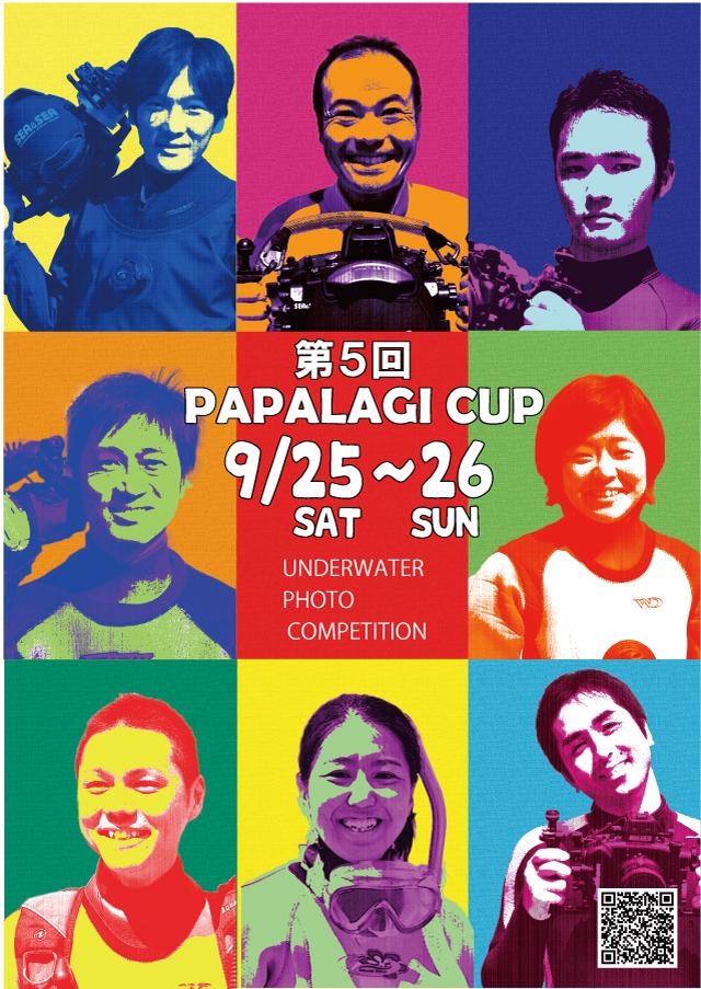 パパラギカップ2021