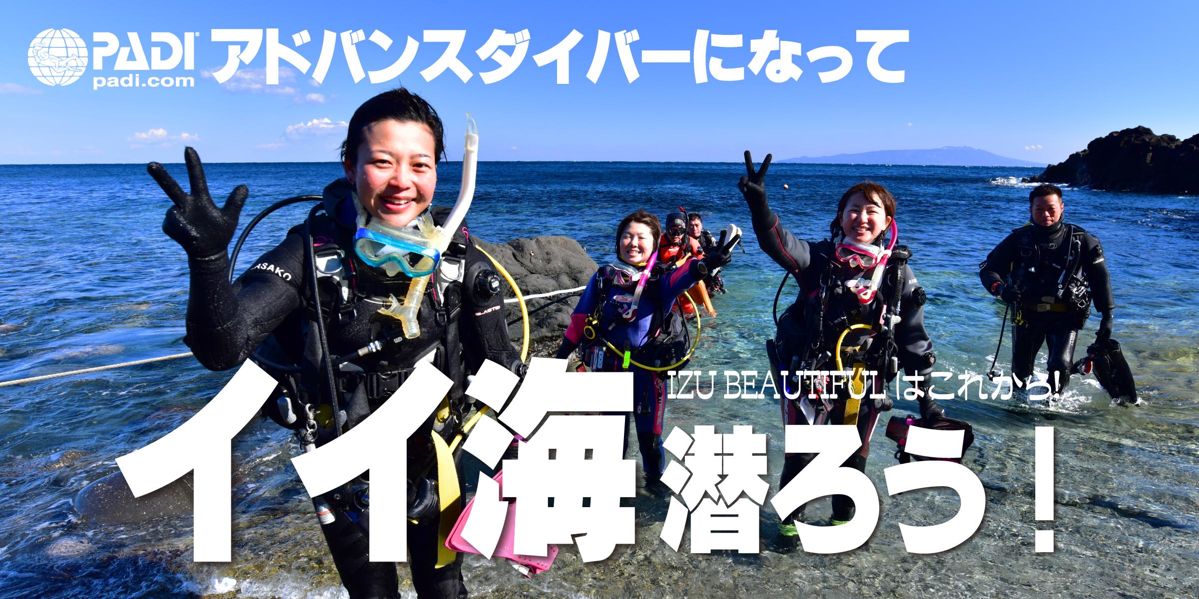 「イイ海」潜ろう!