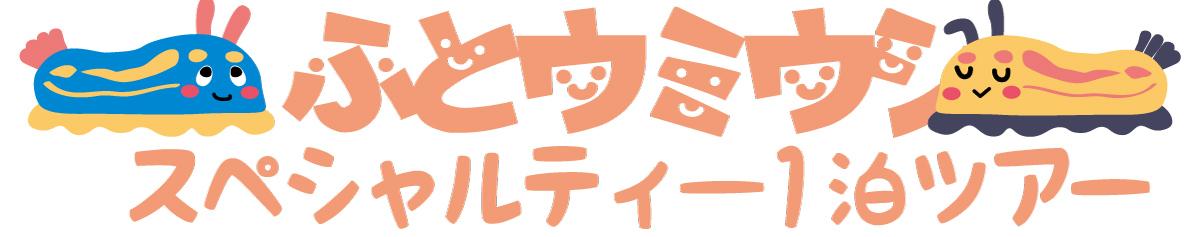 富戸ウミウシSPページ詳細へ