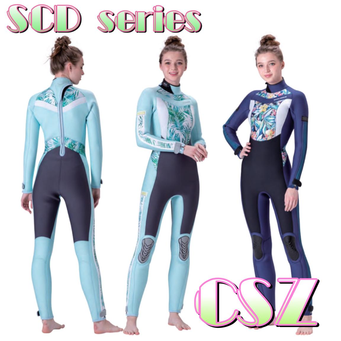 SCDシリーズ