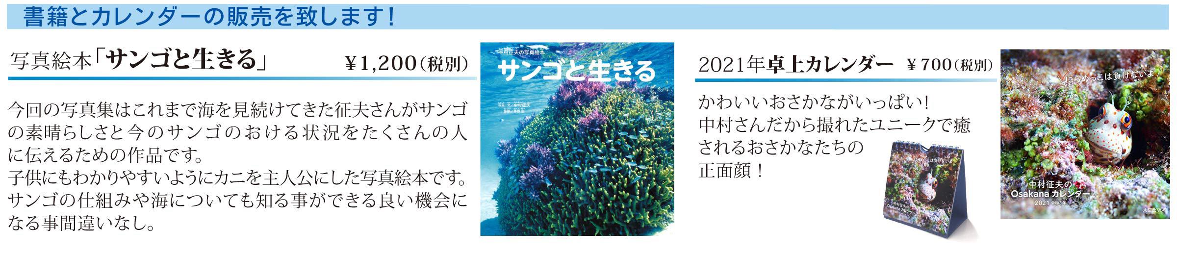 中村征夫さん書籍とカレンダー