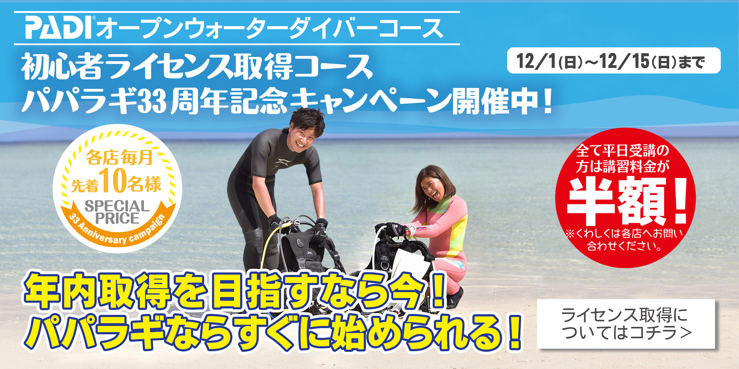 ダイバーデビュー応援キャンペーン開催中!