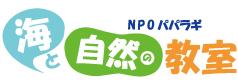 """NPOパパラギ""""海と自然の教室"""""""