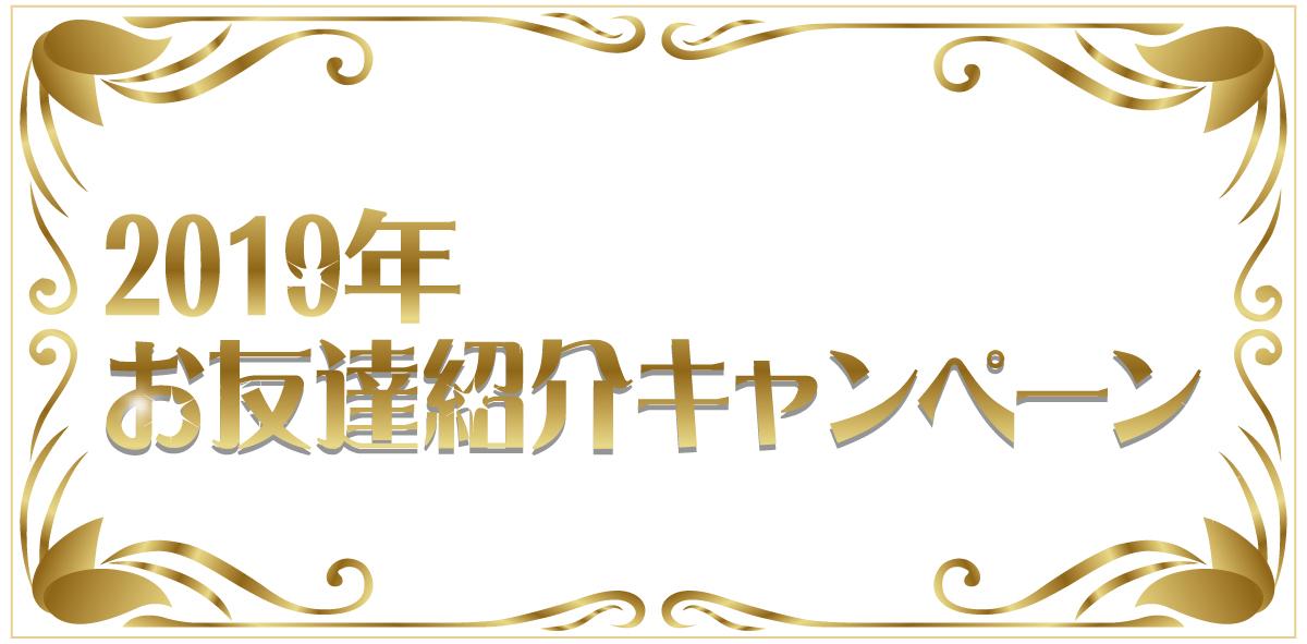 2019年、お友達紹介キャンペーン