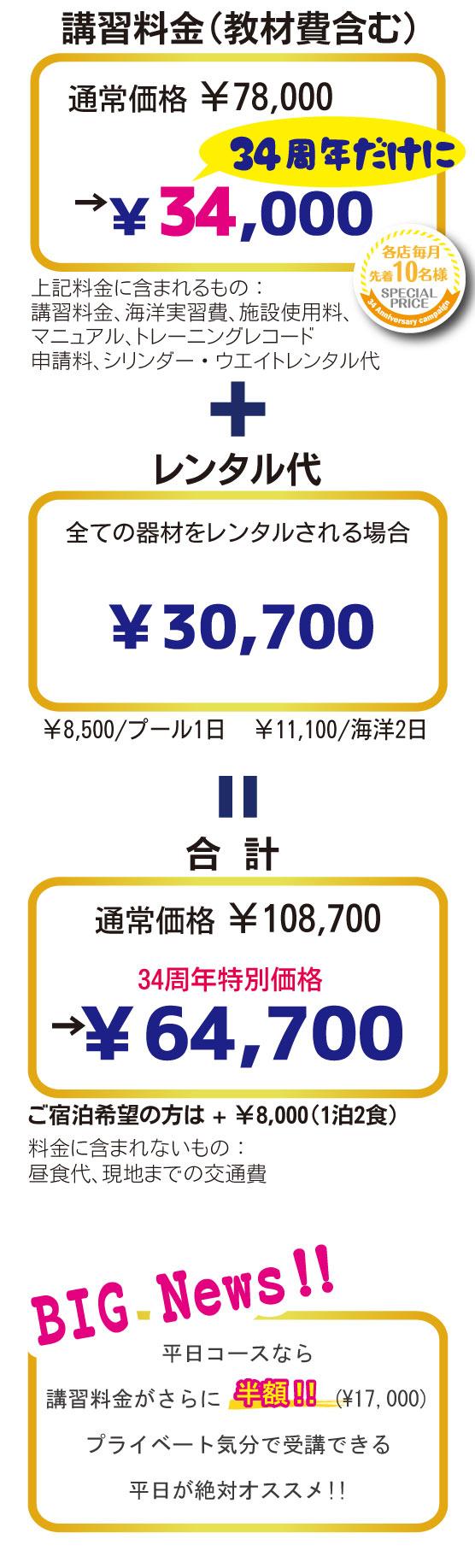 講習料金34,000円+レンタル代30,700円=64,700円