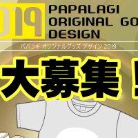 パパラギオリジナルグッズ2019 デザイン大募集!