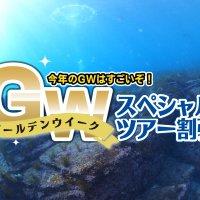GWスペシャルツアー割引キャンペーン
