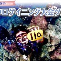 春の感謝祭特別企画 水中ロゲイニングツアー