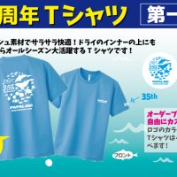 パパラギ35周年Tシャツ
